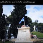 Messaggio di solidarietà della città di Messolonghi (GR) all'Italia, a Bergamo