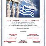 25 marzo 1821   -   25 marzo 2021: 200° anniversario dell'indipendenza della Grecia